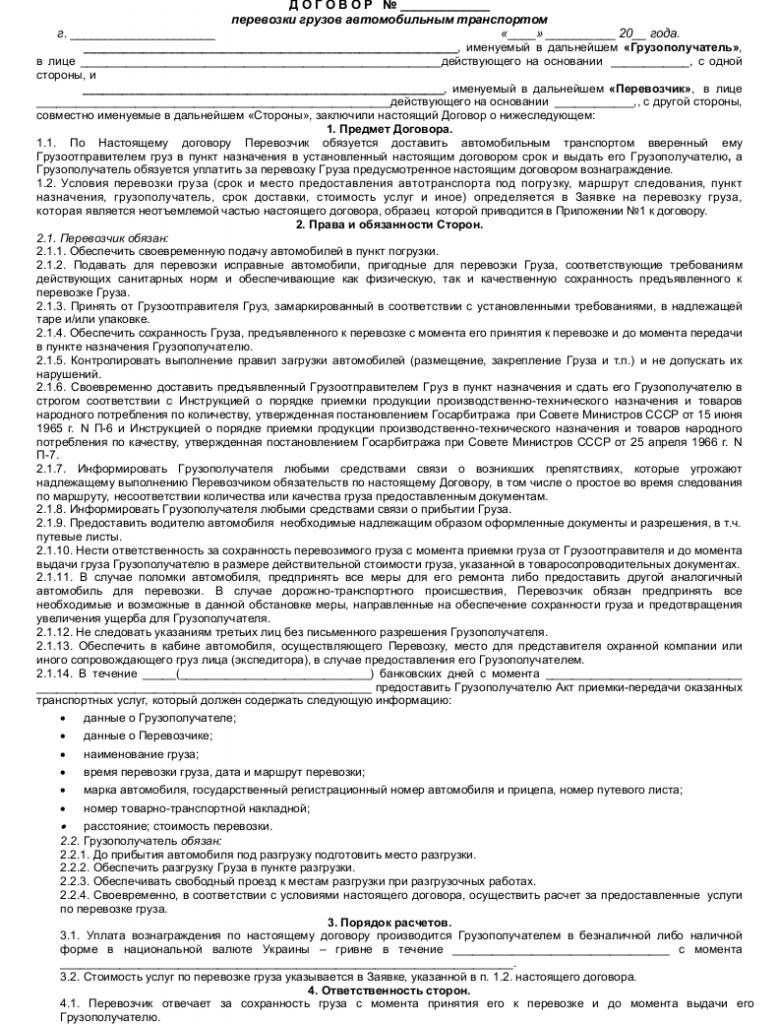 Образец договора перевозки груза автотранспортом _001