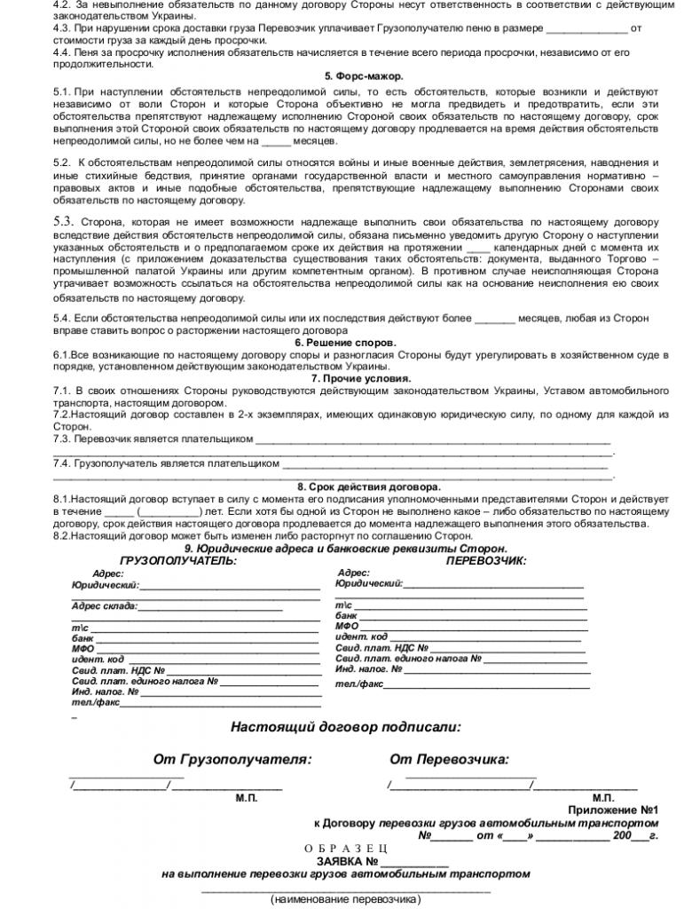 Образец договора перевозки груза автотранспортом _002