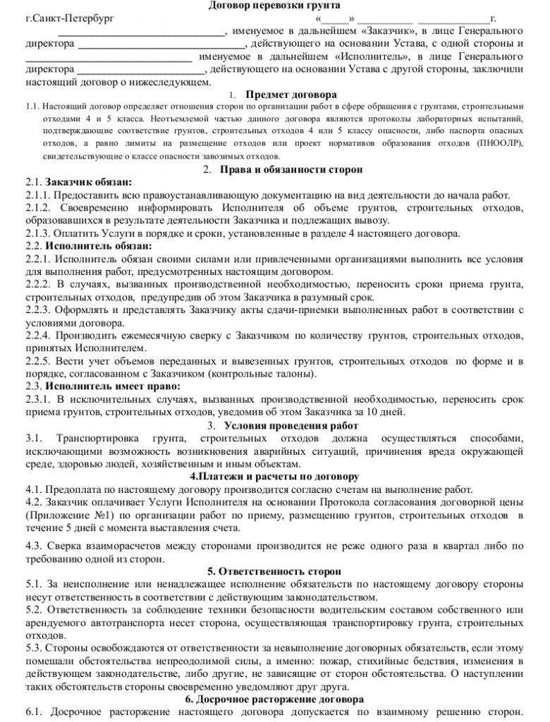 Образец договора перевозки грунта _001