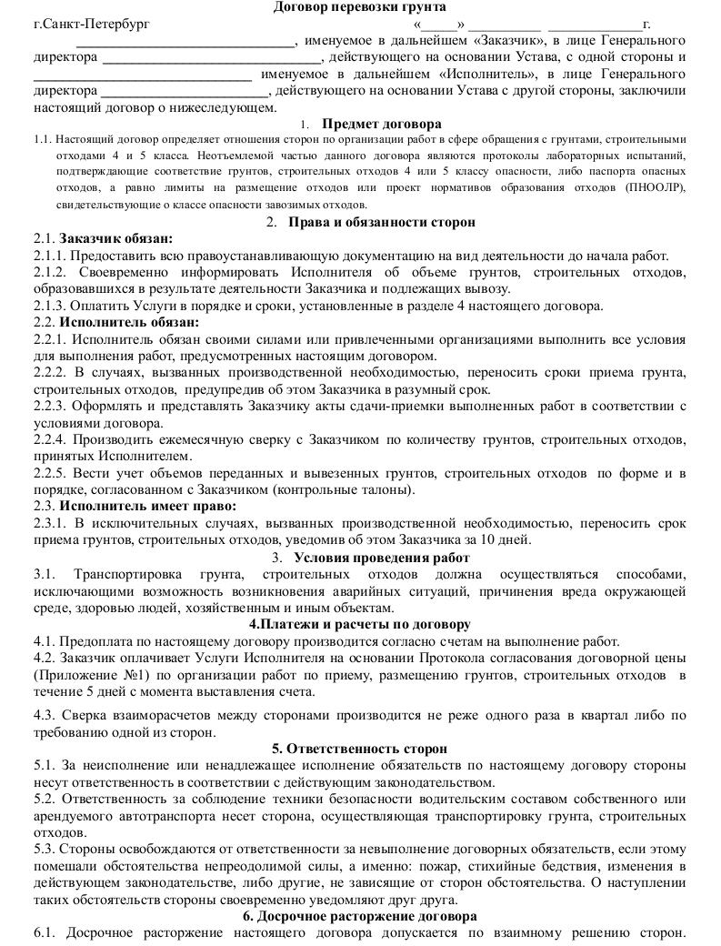 Образец договора перевозки