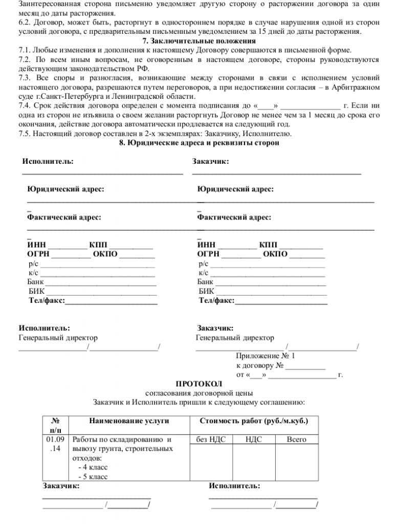 Образец договора перевозки грунта _002