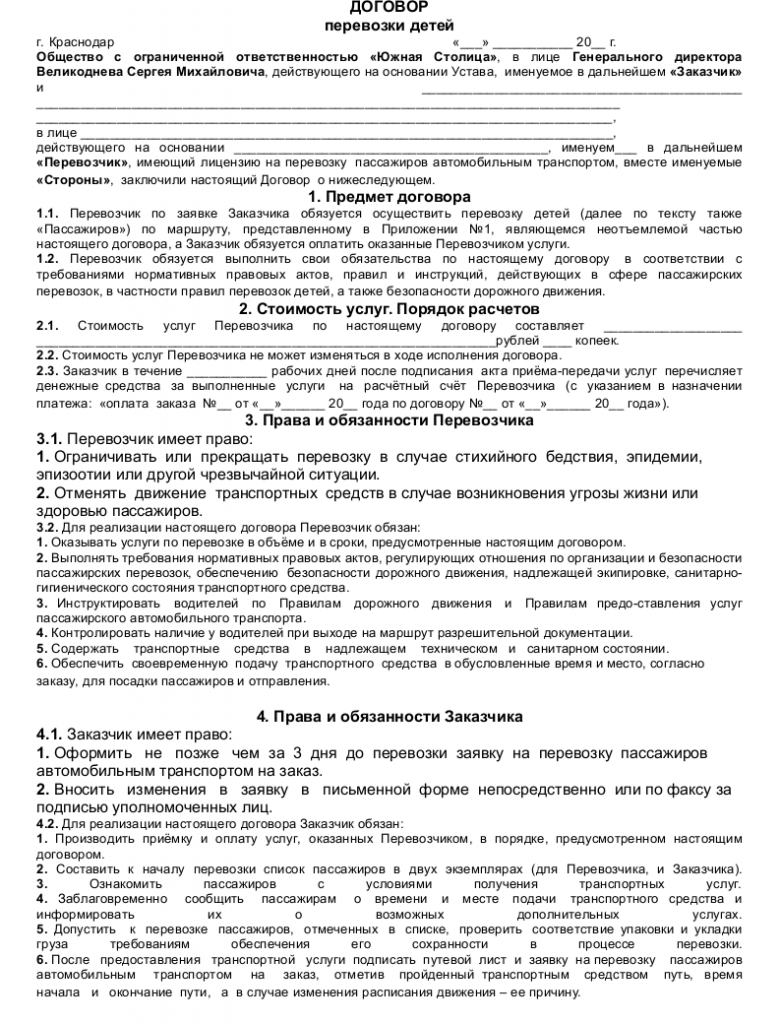 Образец договора перевозки детей _001