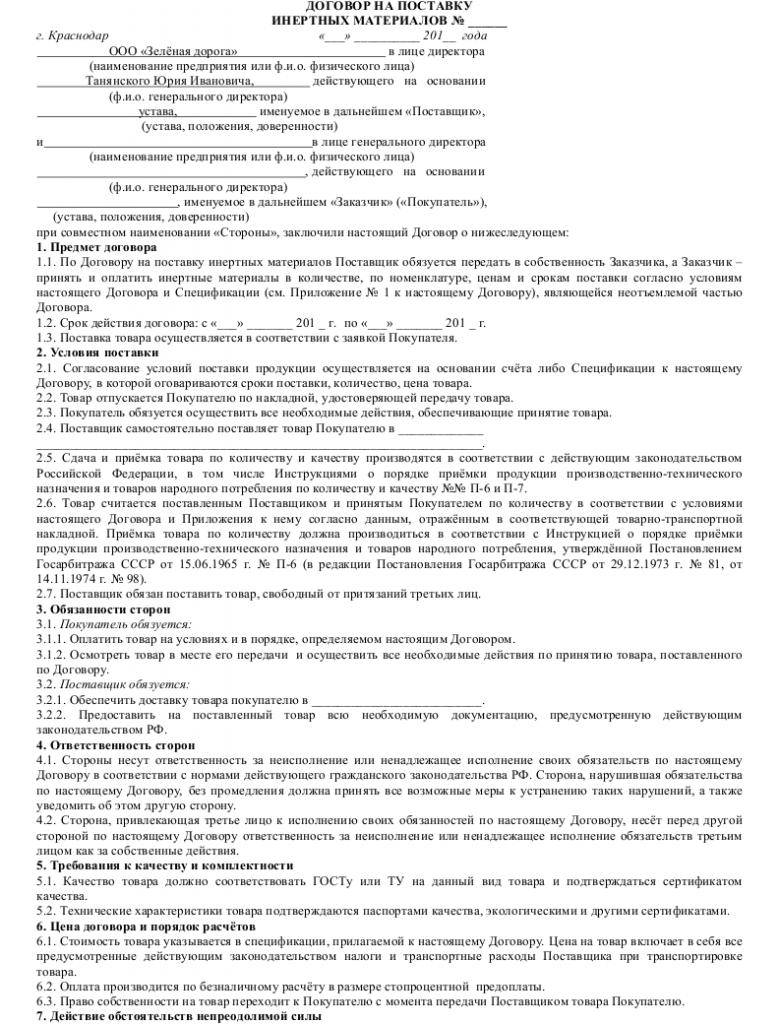 Образец договора перевозки инертных материалов _001