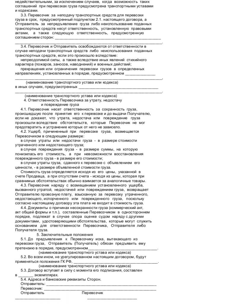 Образец договора перевозки леса _002