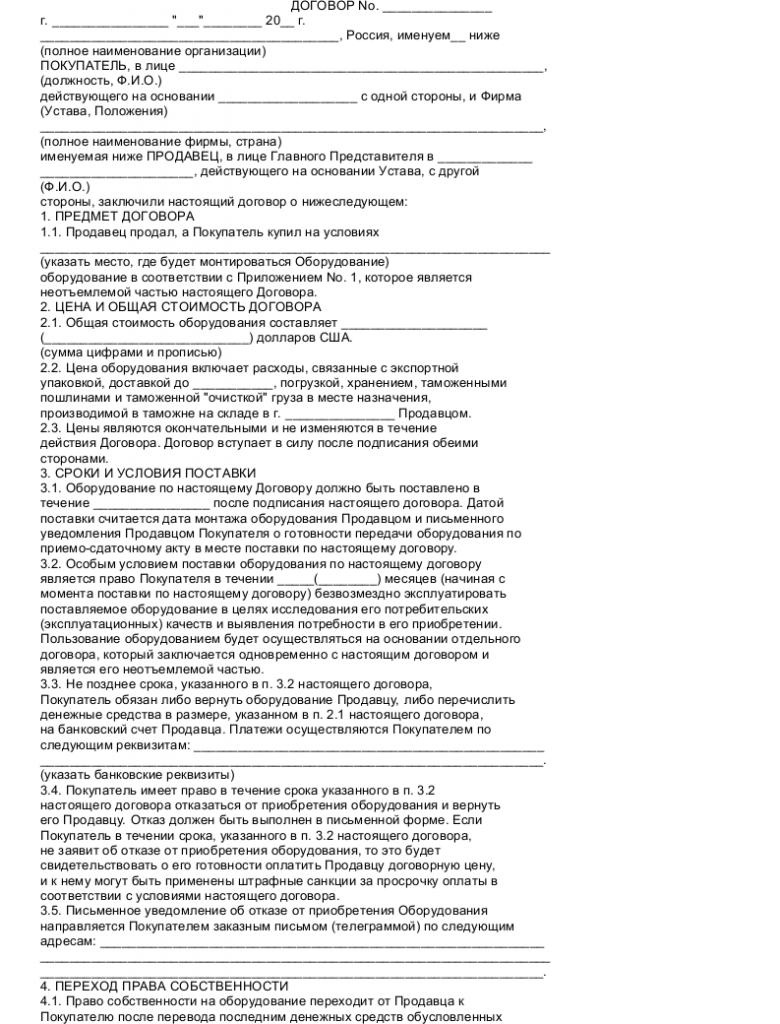 Образец договора перевозки оборудования _001