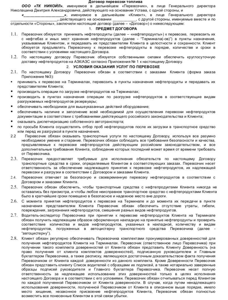Образец договора перевозки топлива _001