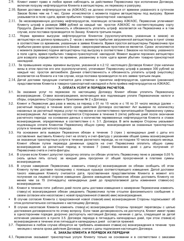 Образец договора перевозки топлива _002