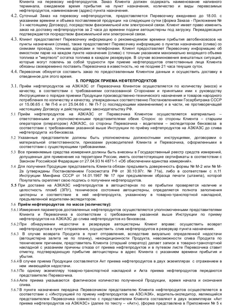 Образец договора перевозки топлива _003