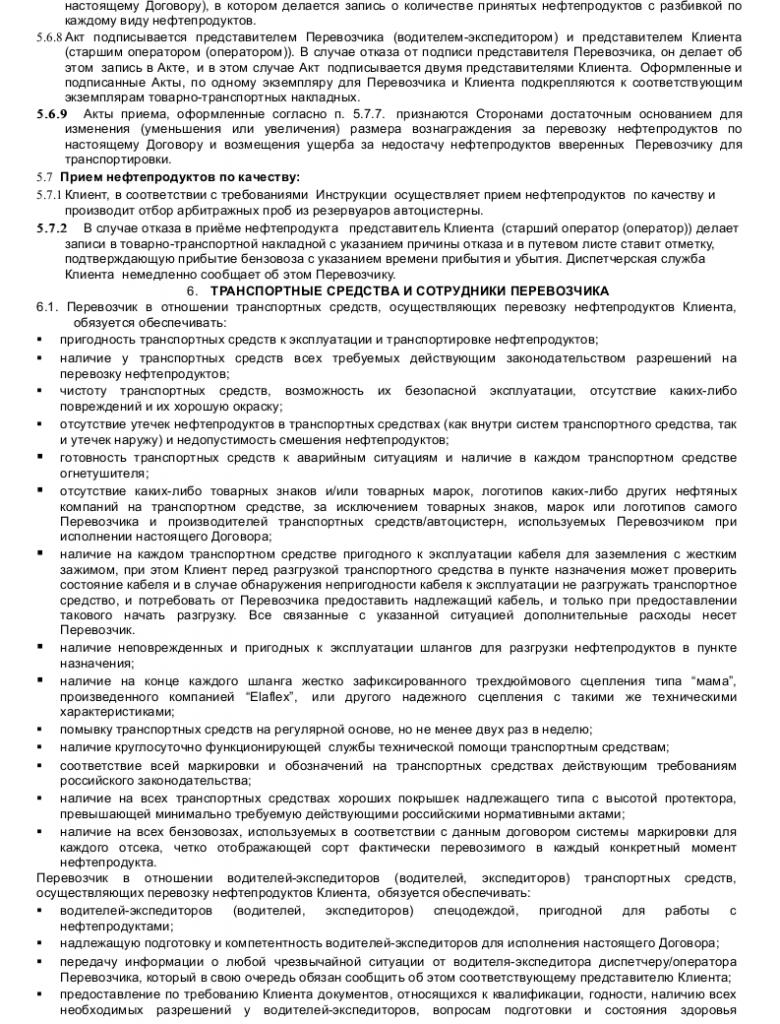 Образец договора перевозки топлива _004
