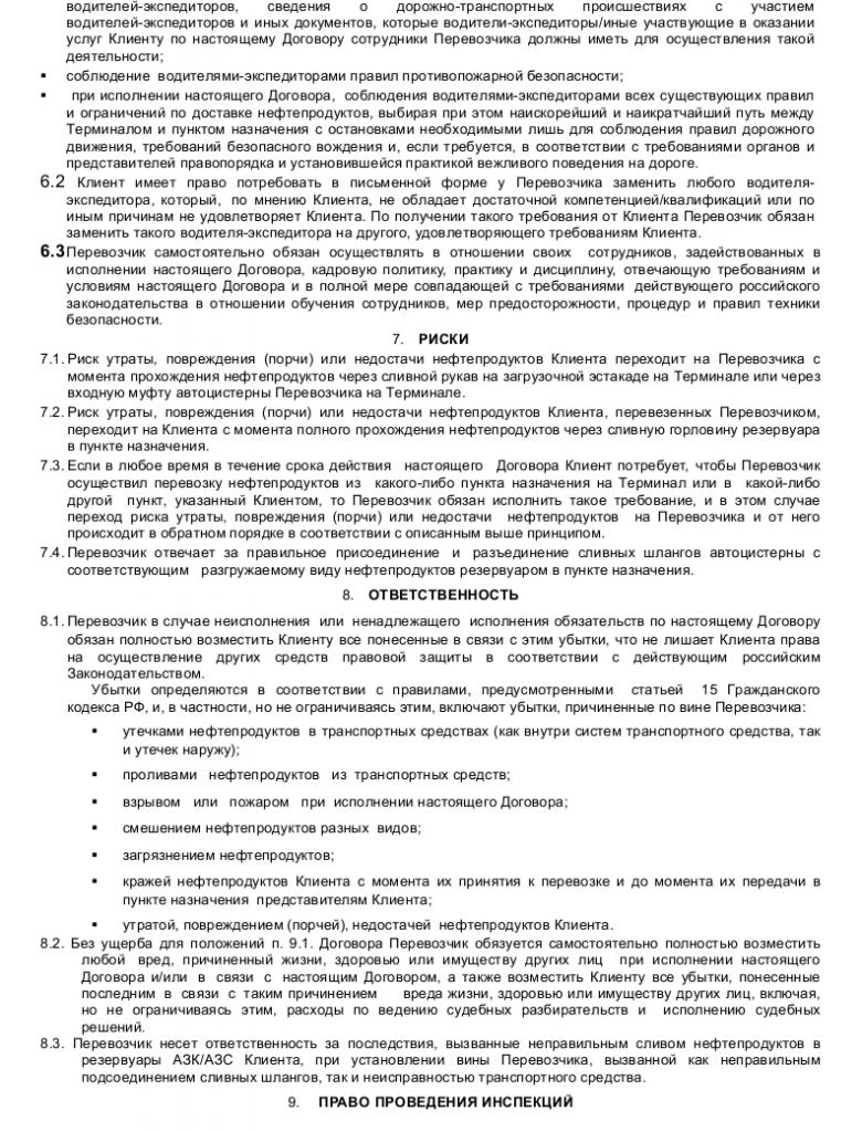 Образец договора перевозки топлива _005