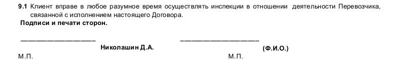 Образец договора перевозки топлива _006