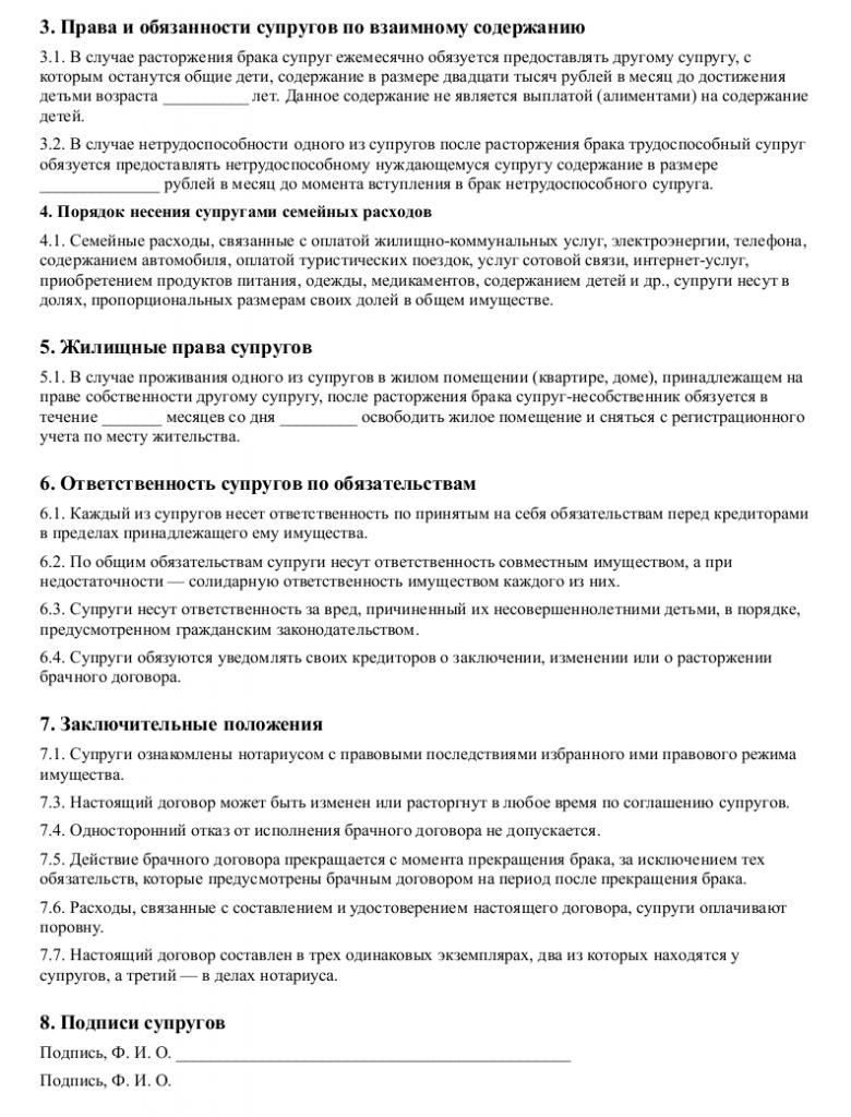Образец договора перевозки щебня _002
