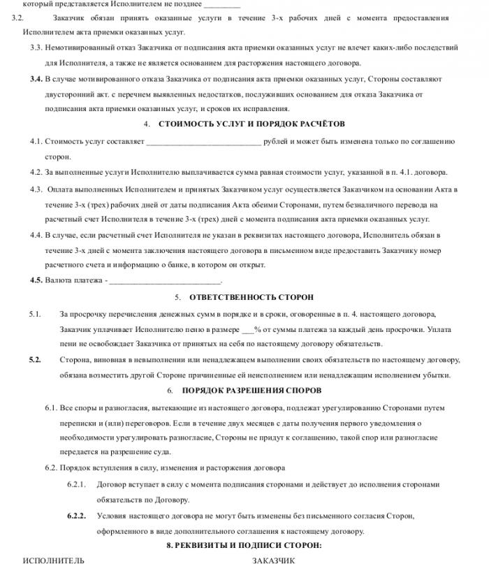 Образец договора подряда возмездного оказания услуг _002