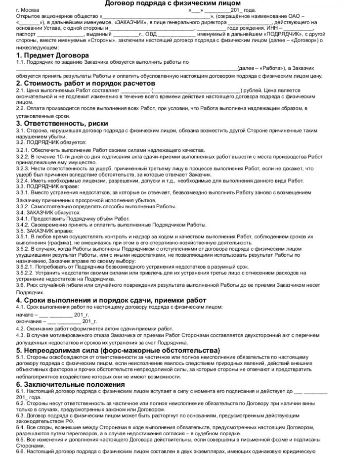 Образец договора подряда между физическими лицами _001