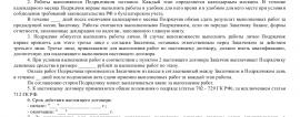 Образец договора подряда на бухгалтерские услуги