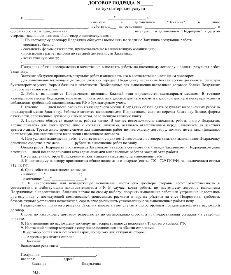 договор на бухгалтерское обслуживание бюджетной организации