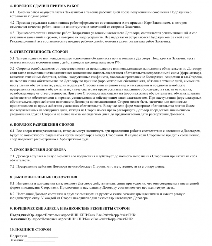 Образец договора подряда на изготовление _002