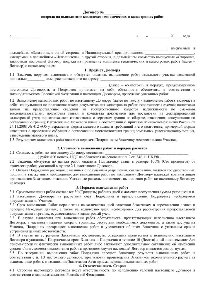 Образец договора подряда на кадастровые работы_001