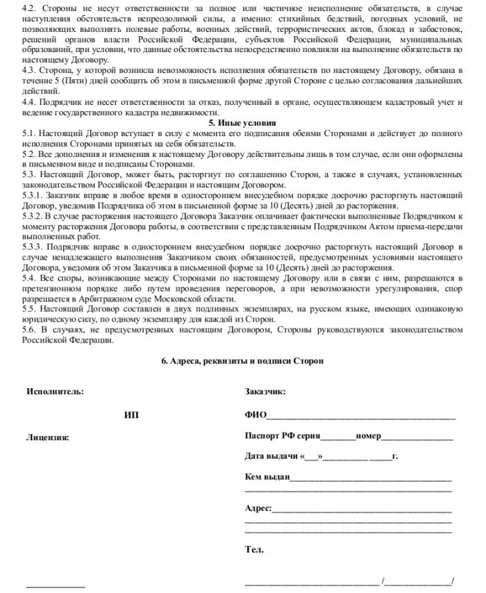 Образец договора подряда на кадастровые работы_002