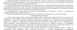 Образец договора подряда на капитальный ремонт_001