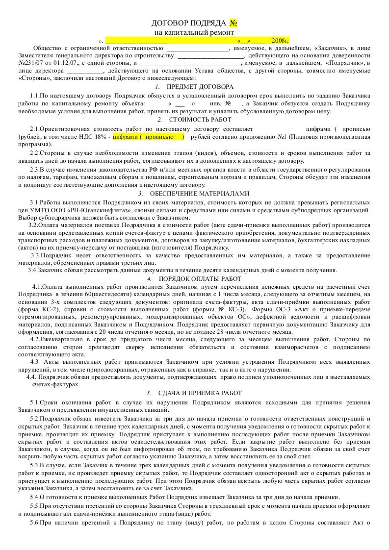 Глава 9. Религиозная организация как субъект права