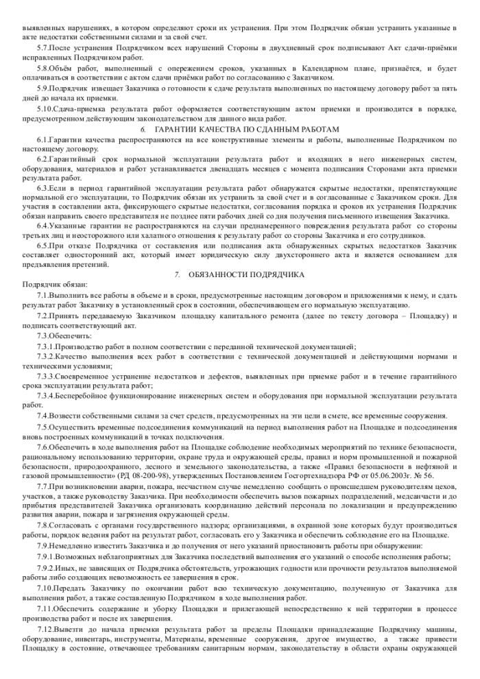 Образец договора подряда на капитальный ремонт_002