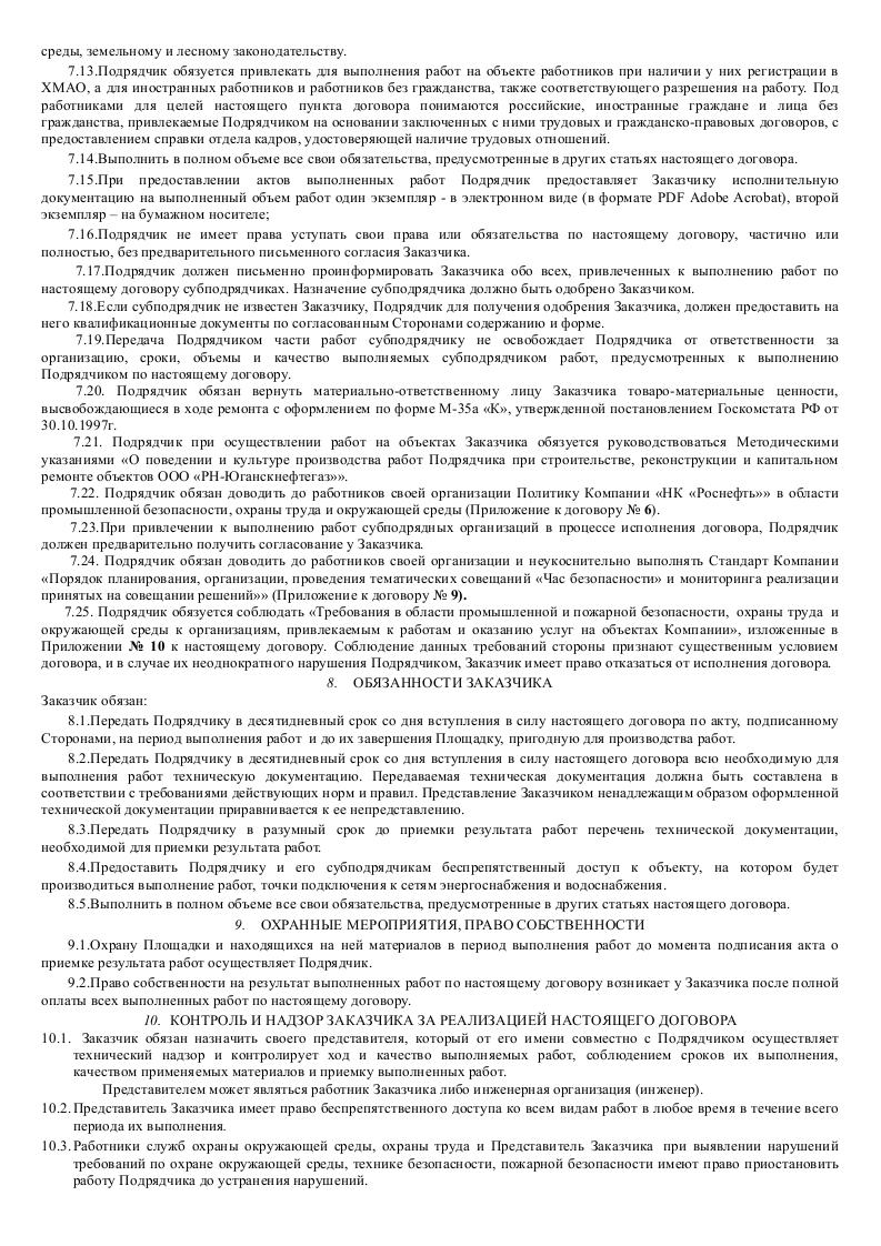 Бухгалтерские Проводки По Договору Подряда