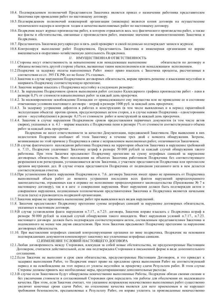 Образец договора подряда на капитальный ремонт_004