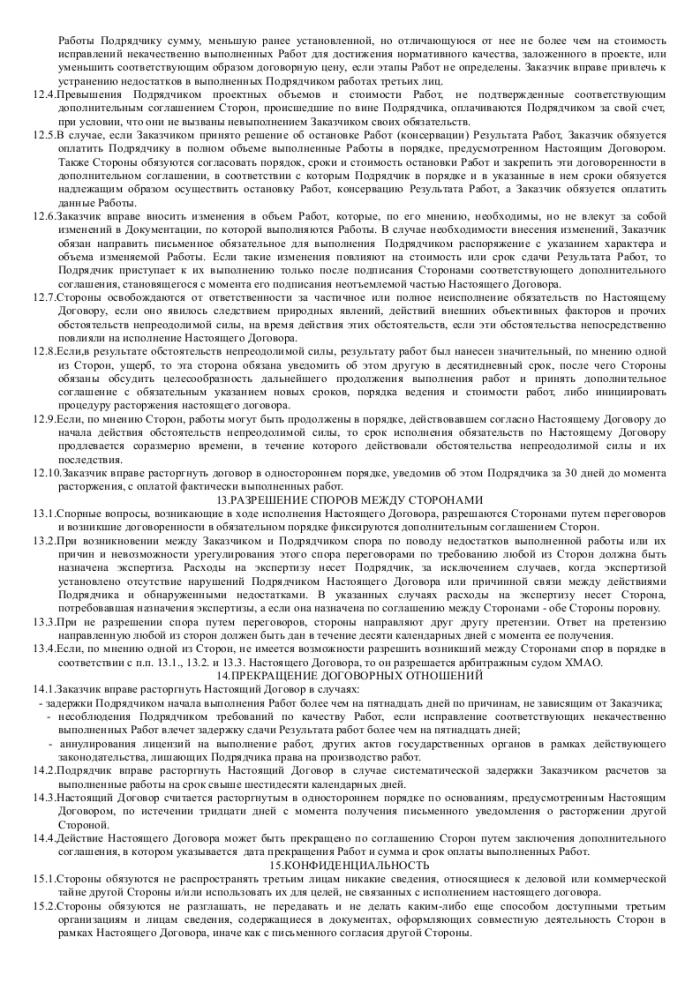 Образец договора подряда на капитальный ремонт_005