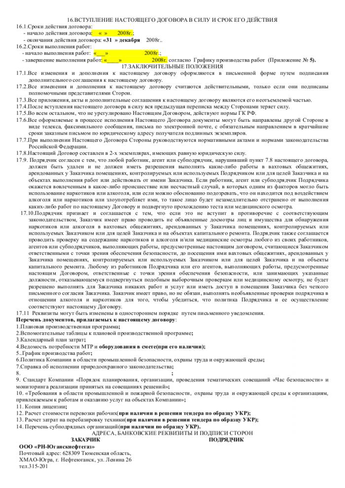 Образец договора подряда на капитальный ремонт_006