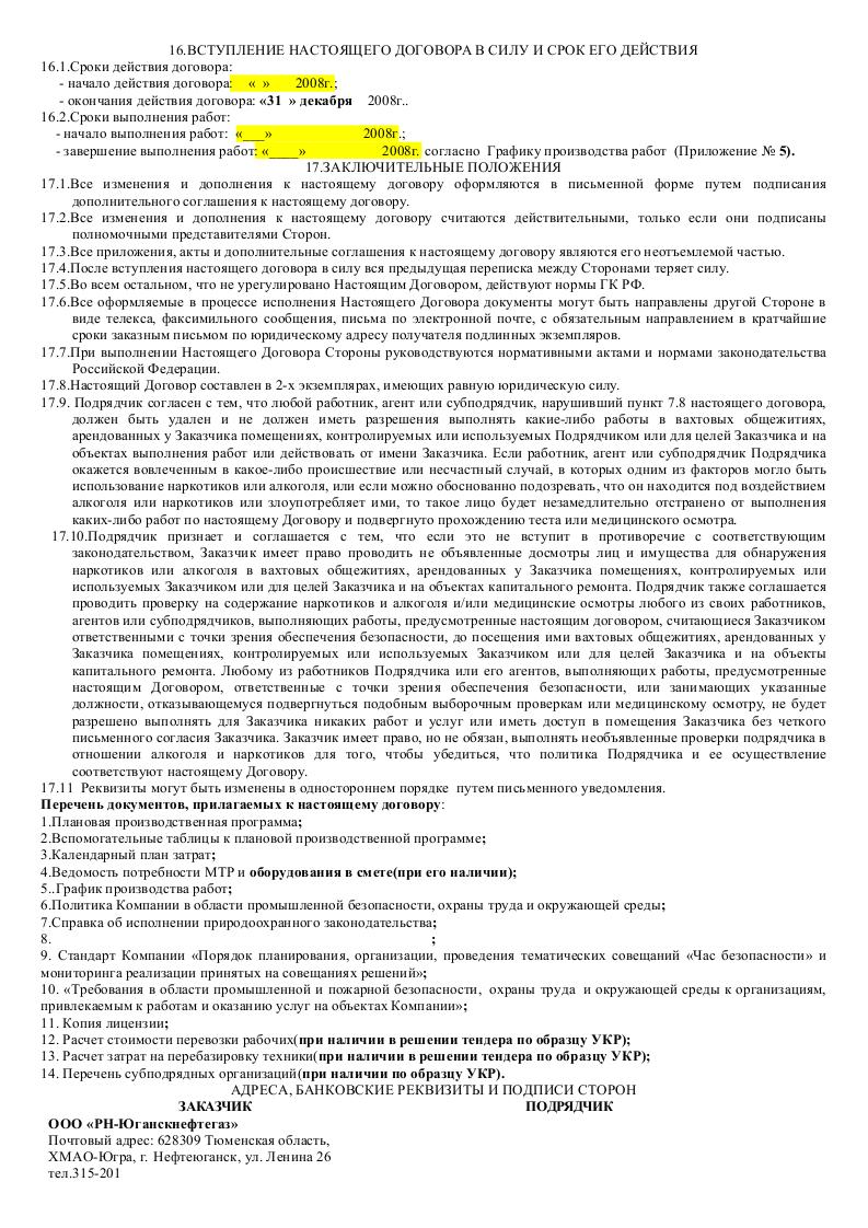 Договор по ремонту компьютеров на дому
