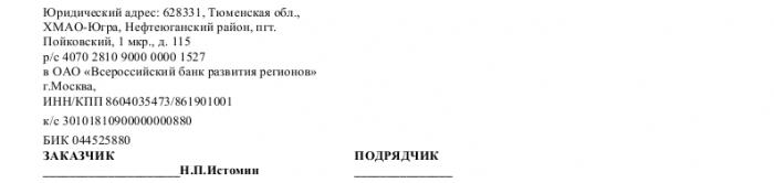 Образец договора подряда на капитальный ремонт_007
