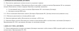 Образец договора подряда на монтаж _001
