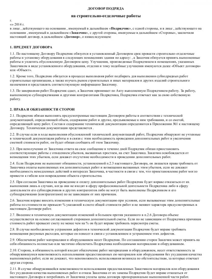 Образец договора подряда на отделочные работы _001
