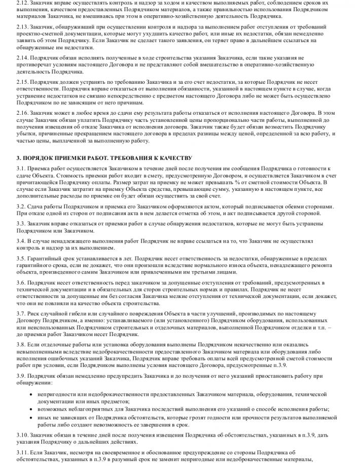 Договор подряда на отделочные работы с физическим лицом образец