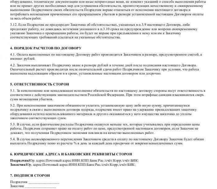 Образец договора подряда на отделочные работы _003