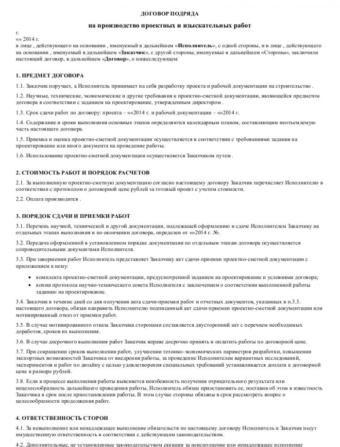 Образец договора подряда на проведение проектных и взыскательных работ _001