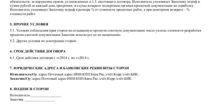 Образец договора подряда на проведение проектных и взыскательных работ _002
