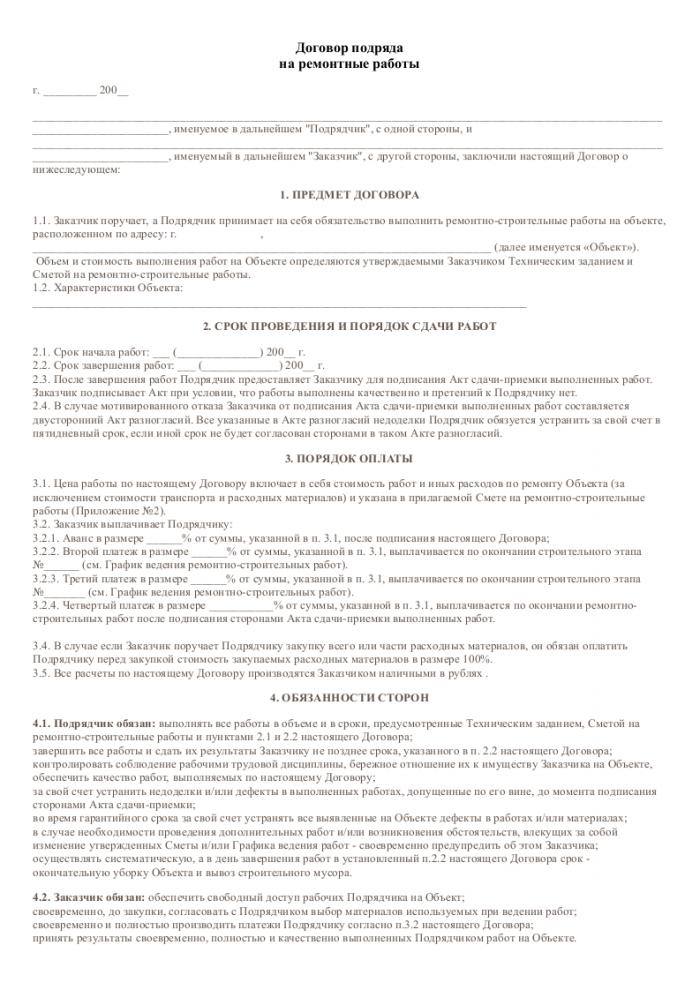 Образец договора подряда на ремонтные работы_001