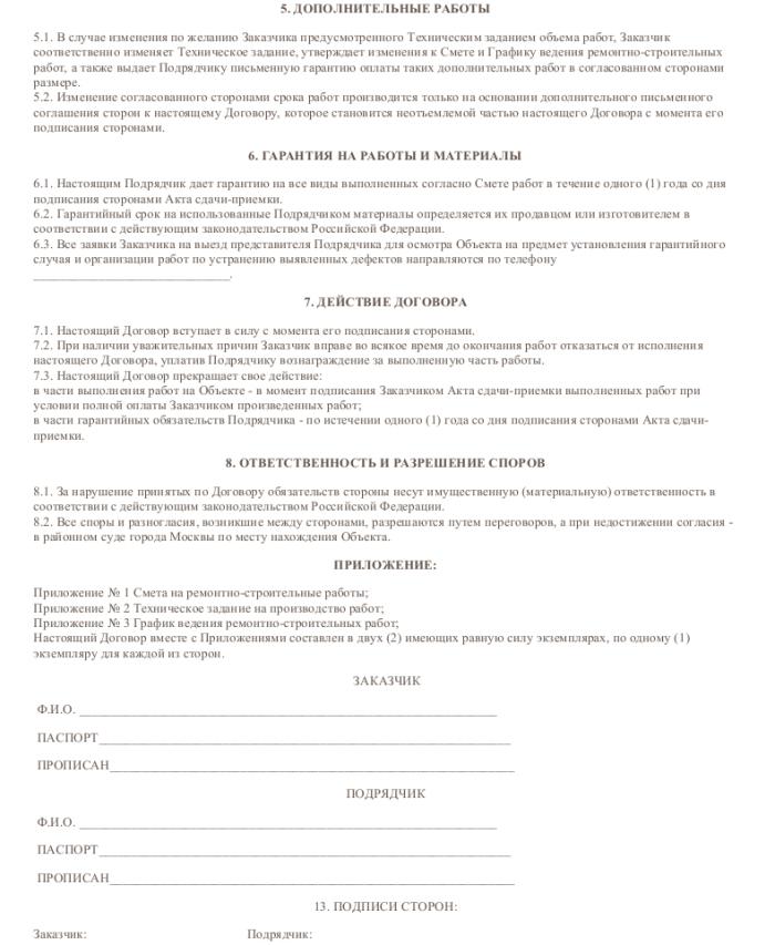 Образец договора подряда на ремонтные работы_002
