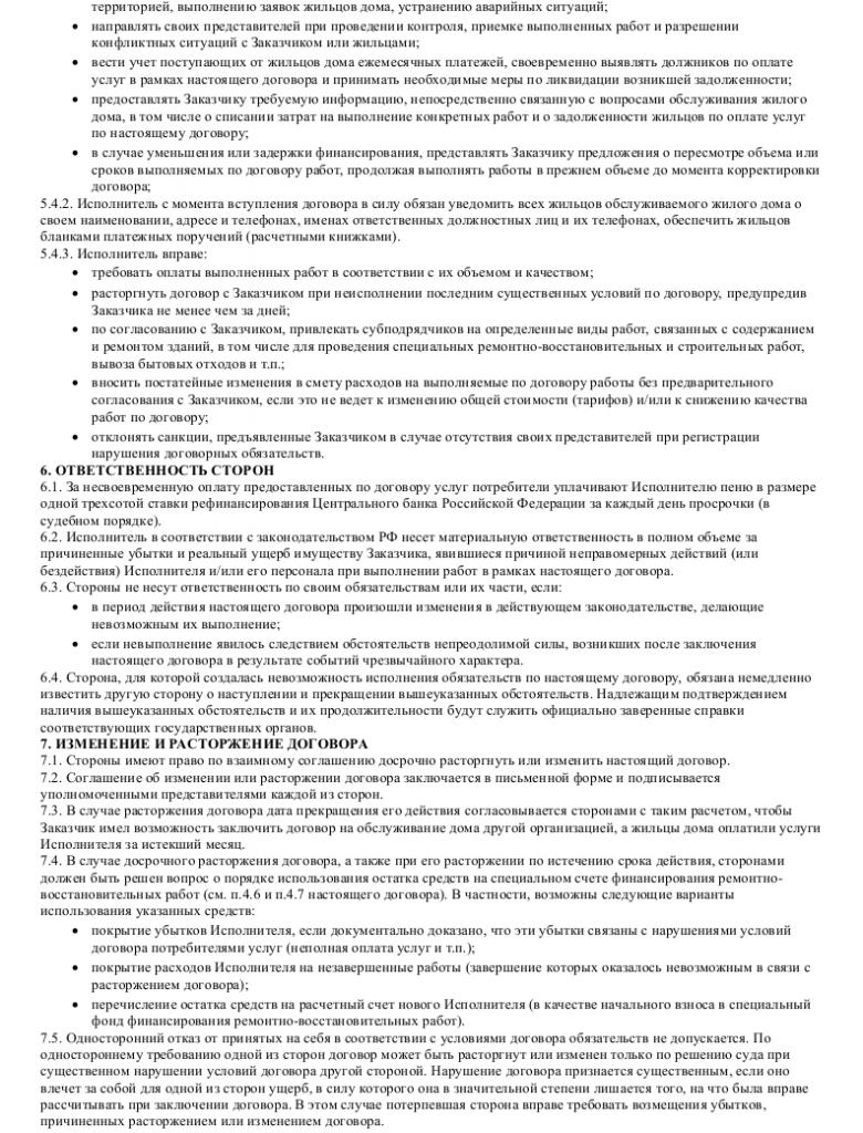 Образец договора подряда на содержание и ремонт общего имущества многоквартирного дома _003