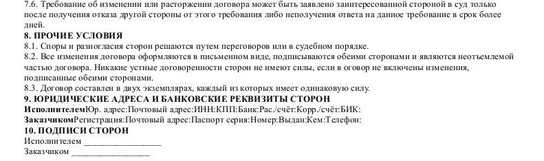 Образец договора подряда на содержание и ремонт общего имущества многоквартирного дома _004