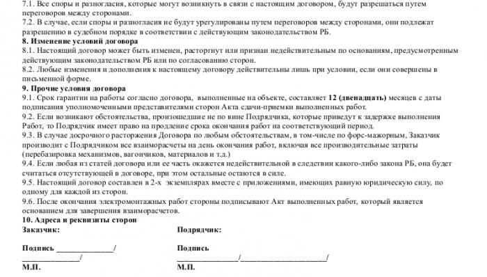 Образец договора подряда на электромонтажные работы_002