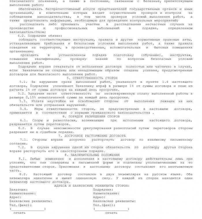 Образец договора подряда с водителем _002