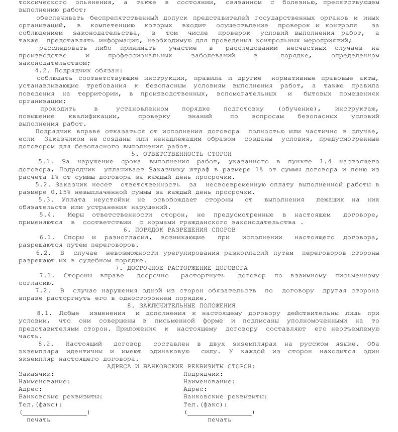 Договор Аренды Грузового Автомобиля С Водителем