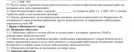 Образец договора подряда с юридическим лицом _001