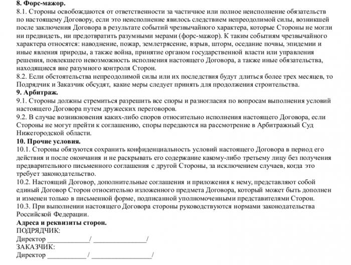 Образец договора подряда с юридическим лицом _002