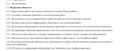 Образец договора подряда _001