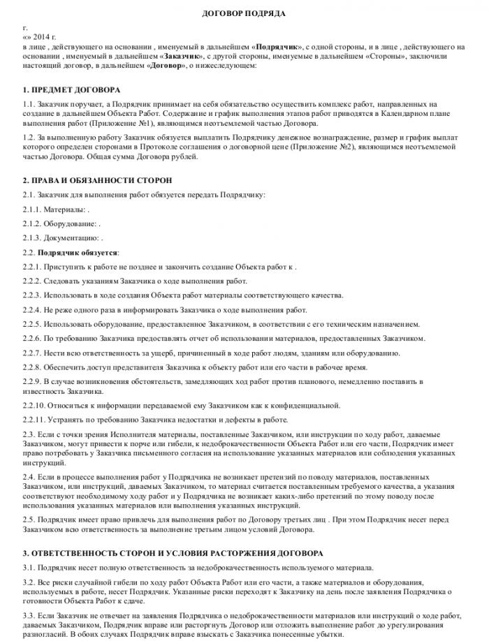 Образец договора бытового подряда