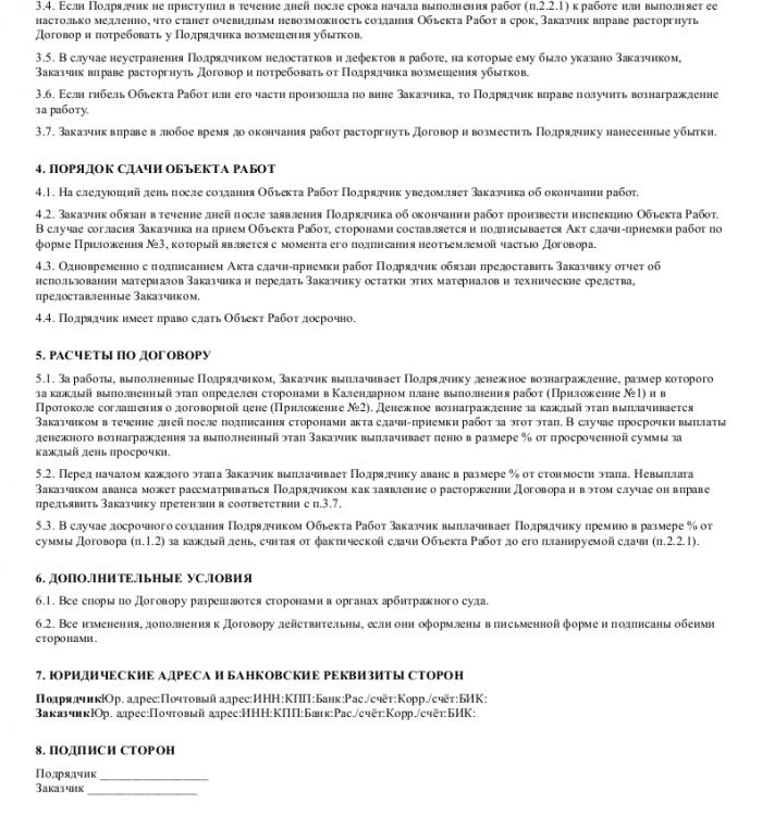 Образец договора подряда _002